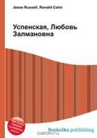 «Успенская, Любовь Залмановна» 2012