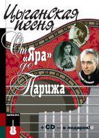 Максим Кравчинский «Цыганская песня: от «Яра» до Парижа» (+ CD в подарок) 2013