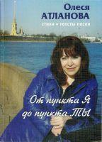 Олеся Атланова «От пункта Я до пункта Ты» 2011
