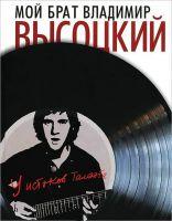 Ирэна Высоцкая «Мой брат Владимир Высоцкий. У истоков таланта» 2012