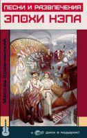 Максим Кравчинский «Песни и развлечения эпохи НЭПа» (+ CD в подарок) 2015