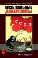 Максим Кравчинский «Музыкальные диверсанты» (+ CD в подарок) 2016