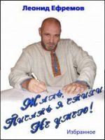 Леонид Ефремов «Жаль, писать я стихи не умею!». Избранное 2015