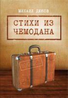 Михаил Дюков «Стихи из чемодана» 2017