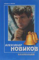 Александр Новиков «Колокольня». Стихи и песни 2002