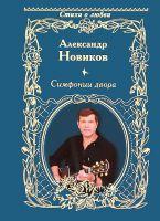 Александр Новиков «Симфонии двора». Стихи о любви 2012