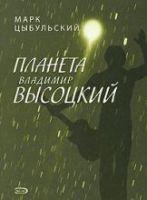 Марк Цыбульский «Планета Владимир Высоцкий» 2008