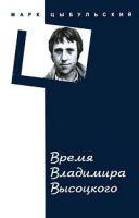 Марк Цыбульский «Время Владимира Высоцкого» 2009