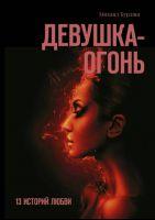 Михаил Бурляш «Девушка-огонь». 13 историй любви + CD 2017