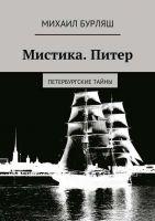 Михаил Бурляш «Мистика. Питер» Рассказы + CD 2017