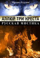 Михаил Бурляш «Аллюр три креста. Русская мистика» 2017