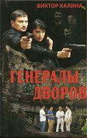 Виктор Калина «Генералы дворов» 2007