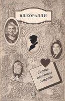 Владимир Коралли «Сердце, отданное эстраде» 1988
