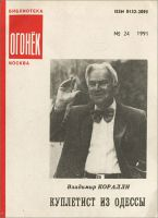 Владимир Коралли «Куплетист из Одессы» 1991
