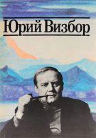 Юрий Визбор «Когда все были вместе…» 1989