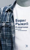 Борис Рыжий «В кварталах дальних и печальных...» 2017