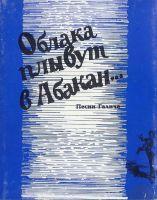 Александр Галич «Облака плывут в Абакан...» 1996
