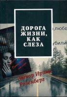 Ирина Розенберг «Дорога жизни, как слеза» 2018