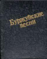 Буржуйские песни Петра Лещенко и Вадима Козина 1997