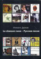 Михаил Дюков «La chanson russe - Русская песня» (+ CD в подарок) 2014