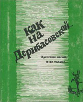 Как на Дерибасовской… (песни дворов и улиц) 1996