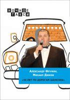 Александр Фрумин, Михаил Дюков «30 лет по дорогам шансона» 2018
