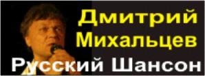 Михальцев Дмитрий - Официальный сайт