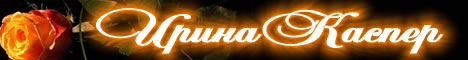 Каспер Ирина - Официальный сайт