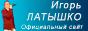 Латышко Игорь - Официальный сайт