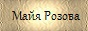 Розова Майя - Официальный сайт