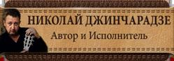 Авторский сайт автора и исполнителя Николая Джинчарадзе