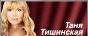 Официальный сайт Татьяна Тишинская