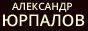 Юрпалов Александр - Официальный сайт