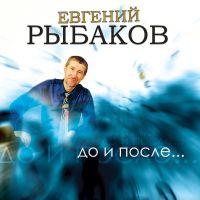 Новый седьмой сольный альбом Евгения Рыбакова «До и после…» 2008 15 марта 2008 года