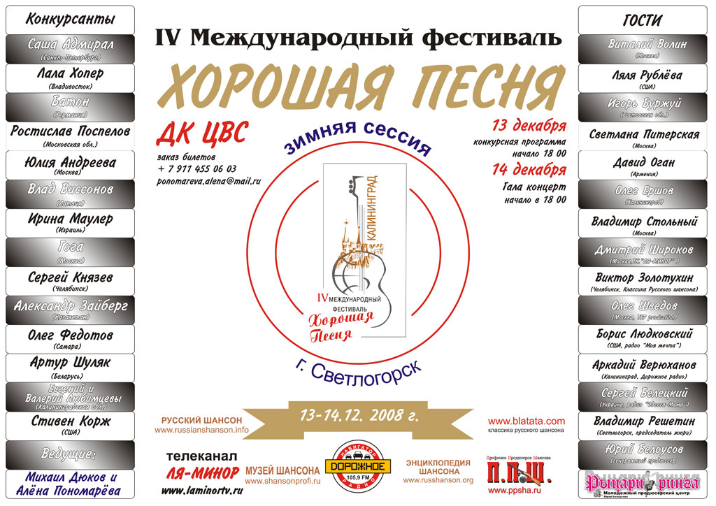 Четвертый Международный фестиваль «Хорошая песня» (зимняя сессия) 1 декабря 2008 года