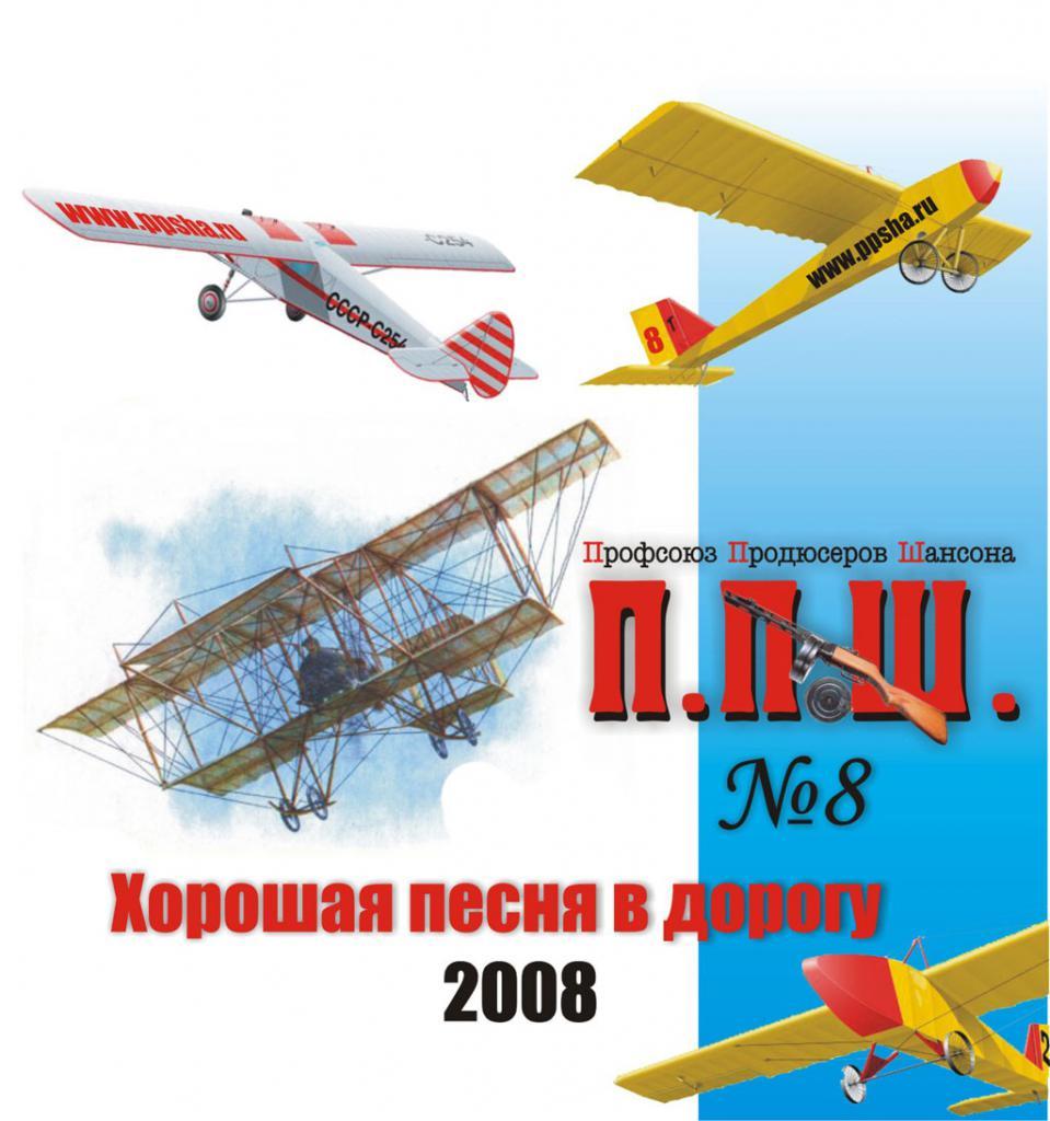 Новый музыкальный сборник «ППШ 8 - ХОРОШАЯ ПЕСНЯ в ДОРОГУ» 2008 3 декабря 2008 года