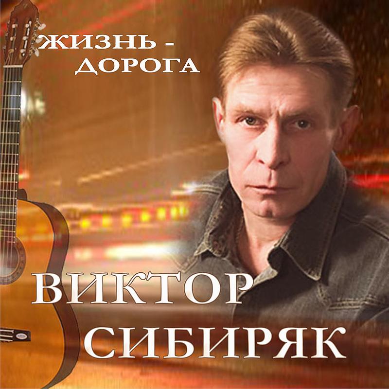 Вышел сборник Виктора Сибиряка «Жизнь - дорога» 2008 21 марта 2008 года