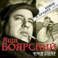 В свет выходит новый альбом Яши Боярского «Черное и белое» 2008 22 марта 2008 года