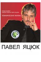 Летом-осенью 2008 года выйдет новый альбом Павла Яцюка «Клиническая жизнь» 23 марта 2008 года