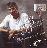 Новый альбом Владимира Волжского «Воровский прогон» 2008 25 марта 2008 года