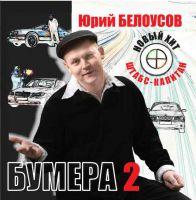 Новый альбом Юрия Белоусова «БУМЕРА 2» 10 апреля 2008 года