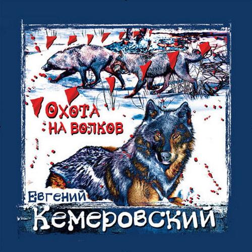 Долгожданный альбом Евгения Кемеровского «Охота на волков». Песни Владимира Высоцкого. 2008 15 апреля 2008 года