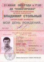 Большой сольный концерт Владимира СТОЛЬНОГО «в ДЕНЬ МОЕГО РОЖДЕНИЯ» 21 июня 2008 года