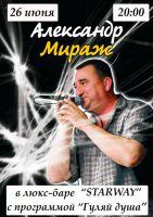 Александр Мираж с программой «Гуляй душа». 26 июня 2008 года
