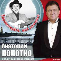 Новый альбом Анатолия Полотно «Здравствуйте, моё почтенье. К 70-летию Аркадия Северного» 2008 9 июня 2008 года