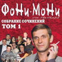 Проект «ФоНи – МоНи от Панкова» 2008 10 октября 2008 года