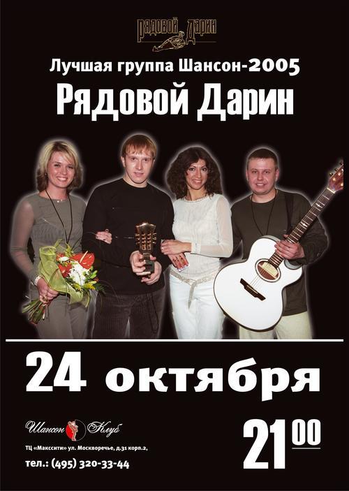 Концерт группы «Рядовой Дарин» 24 октября 2008 года