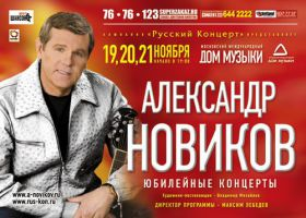 Александр Новиков «Юбилейные концерты» 19 ноября 2008 года