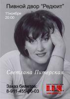 """Светлана Питерская Пивной двор """"Редюит"""" 11 ноября 2008 года"""
