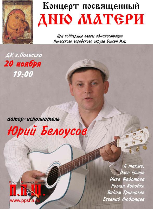 Юрий Белоусов «Концерт посвященный ДНЮ МАТЕРИ» 20 ноября 2008 года